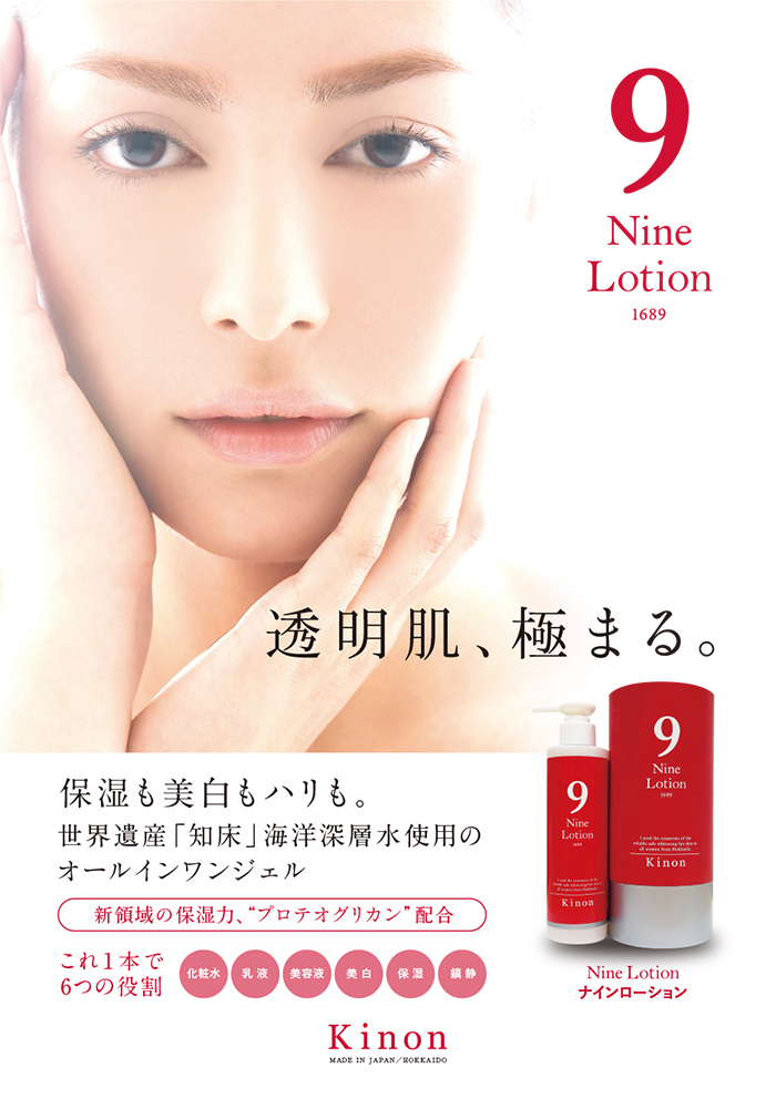 Nine_poster