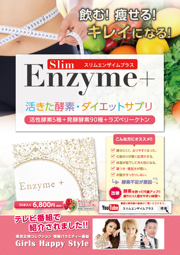 Slim Enzyme+フライヤー