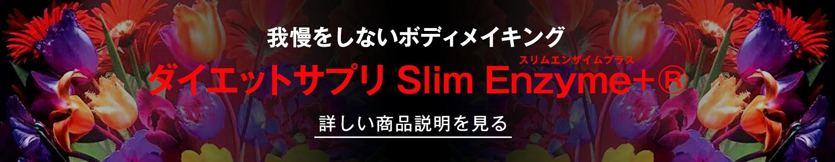 我慢をしないボディメイキング ダイエットサプリ Slim Enzyme+®️(スリムエンザイムプラス)