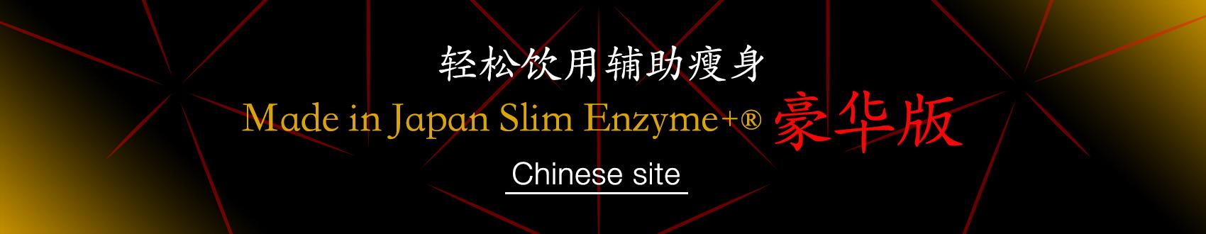 轻松饮用辅助瘦身 Made in Japan Slim Enzyme+®️ 豪华版